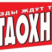 "Журнал ""ОТДОХНИ"""