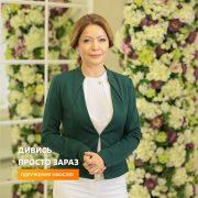 """Психолог Елена Любченко """"Свадьба вслепую"""""""